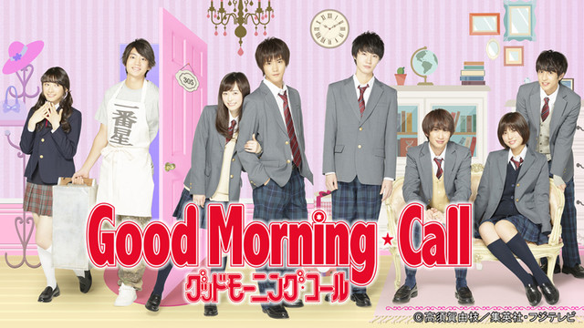 Good Morning Call - Season 1