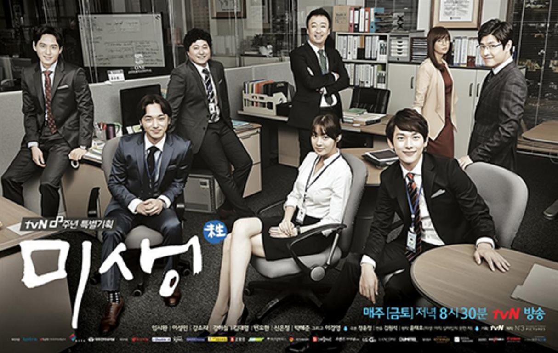 Misaeng - Season 1 [Sub: Eng]
