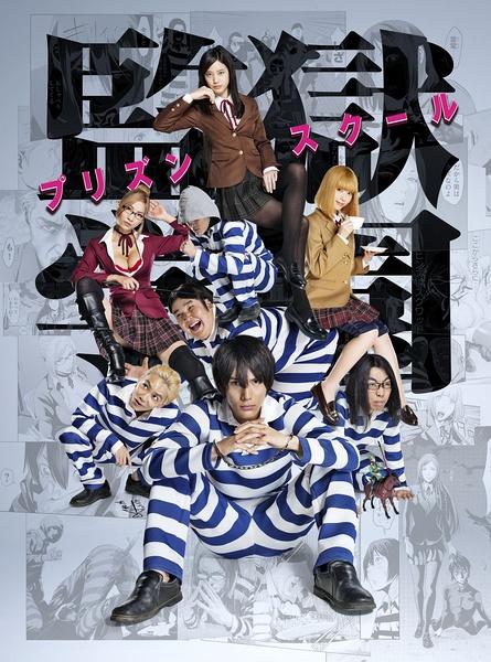 Kangoku Gakuen: Prison School - Season 1